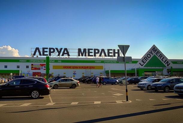 Магазин Леруа Горьковское Шоссе